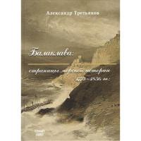 """Книга """"Балаклава : страницы морской истории 1773 -1856 гг."""""""