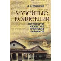 """Книга """"Музейные коллекции по истории и культуре крымских караимов"""""""