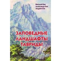 """Книга """"Заповедные ландшафты Тавриды"""""""