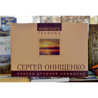 """Книга """"Краски древней Киммерии"""""""