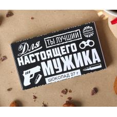 "Шоколад ""Для настоящего мужика"""