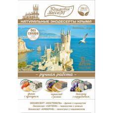 Крымский Десерт «Ласточкино гнездо» без сахара