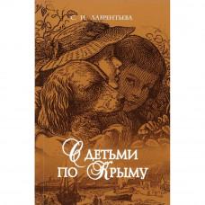 """Книга """"С детьми по Крыму"""""""