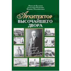 """Книга """"Архитектор Высочайшего Двора"""""""