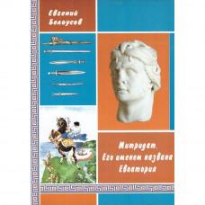 """Книга """"Митридат. Его именем названа Евпатория"""""""