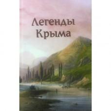 "Книга ""Легенды Крыма"" (мягк. переплет)"