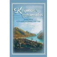 """Книга """"Крымские путешествия: Джеймс Уэбстер и его вояж по Крыму в 1827 году"""""""