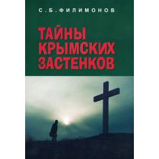 """Книга """"Тайна крымских застенков"""""""
