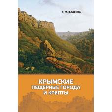 """Книга """"Крымские пещерные города и крипты"""""""