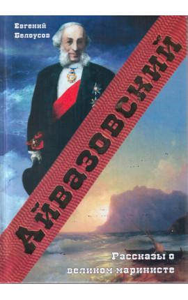 """Книга """"Айвазовский. Рассказы о великом маринисте"""""""