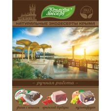 Крымский Десерт «Набережная Ялты»