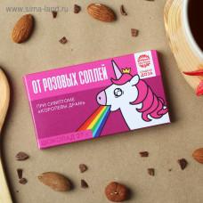 """Шоколад """"От розовых соплей"""""""
