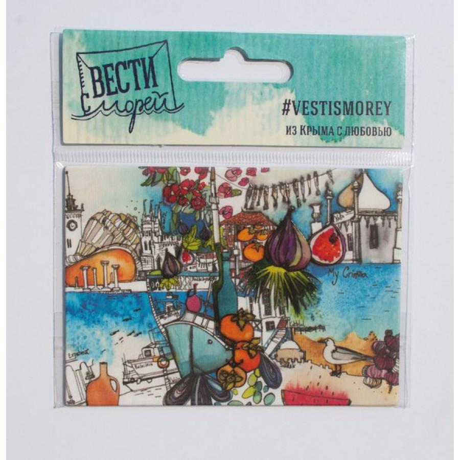 Поздравлением, вести с морей открытки