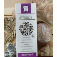Крем косметический для ухода за кожей лица и тела « Ласкиния живичный »™Doctor Oil